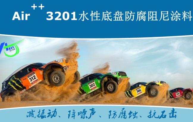 Air++3201水性底盘防腐阻尼涂料