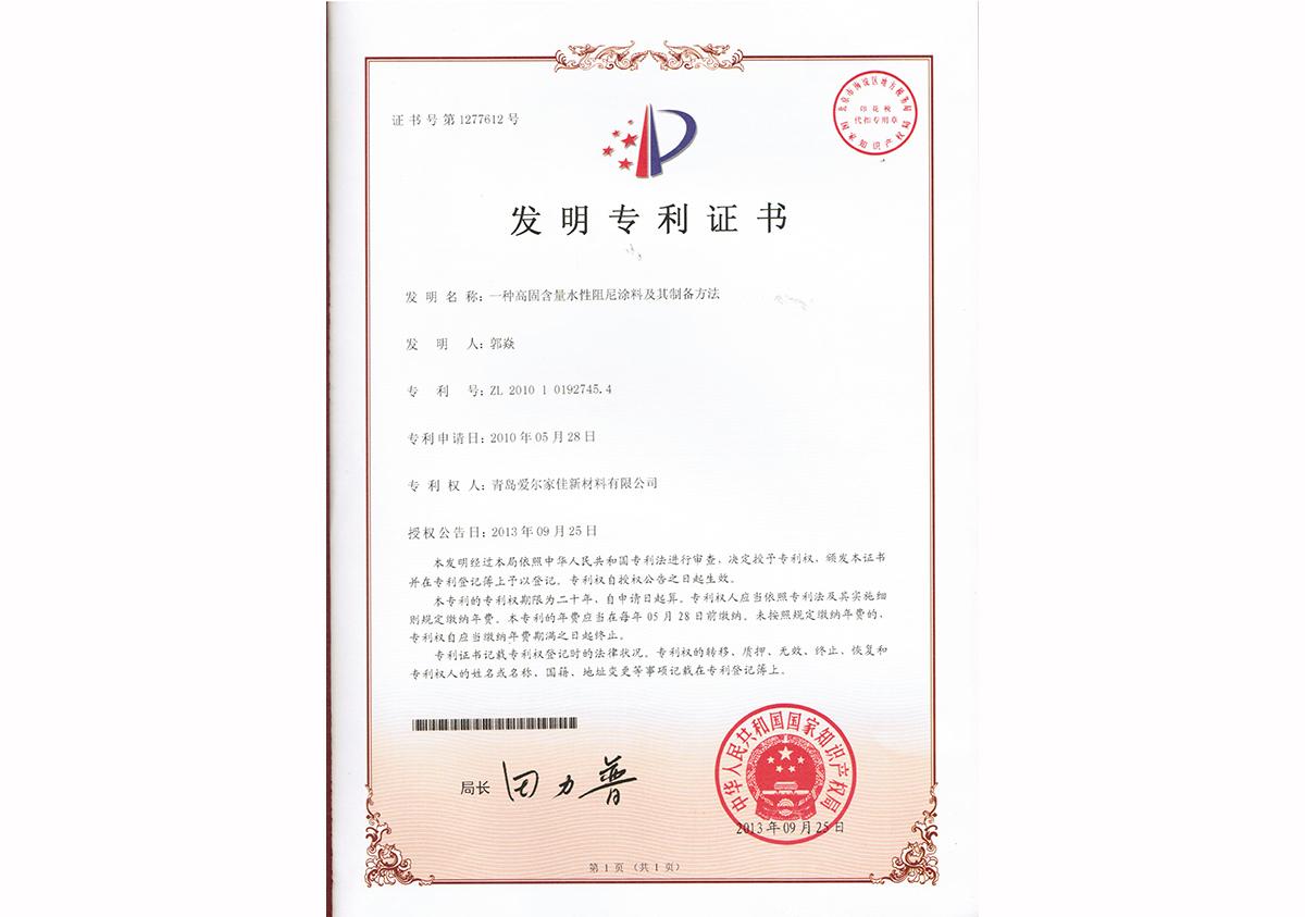 发明专利—2013-09-25:一种高固含量水性阻尼涂料及其制备方法