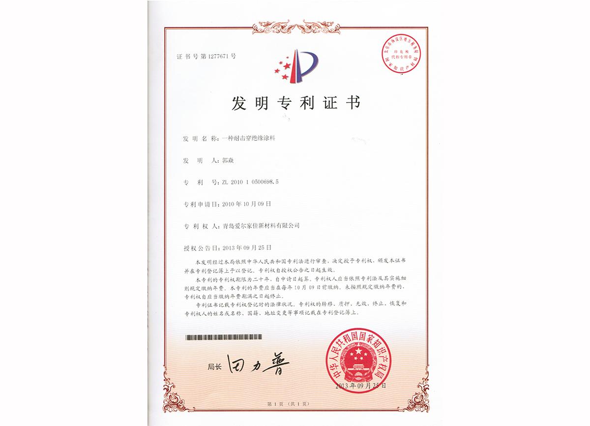 发明专利—2013-09-25:一种耐击穿绝缘涂料