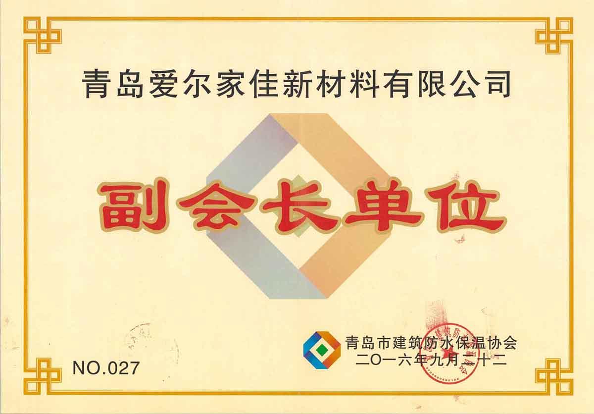 青岛市建筑防水保温协会·副会长单位