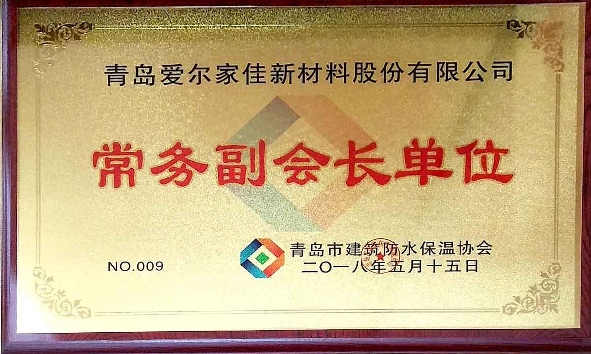 青岛市建筑防水保温协会常务副会长单位