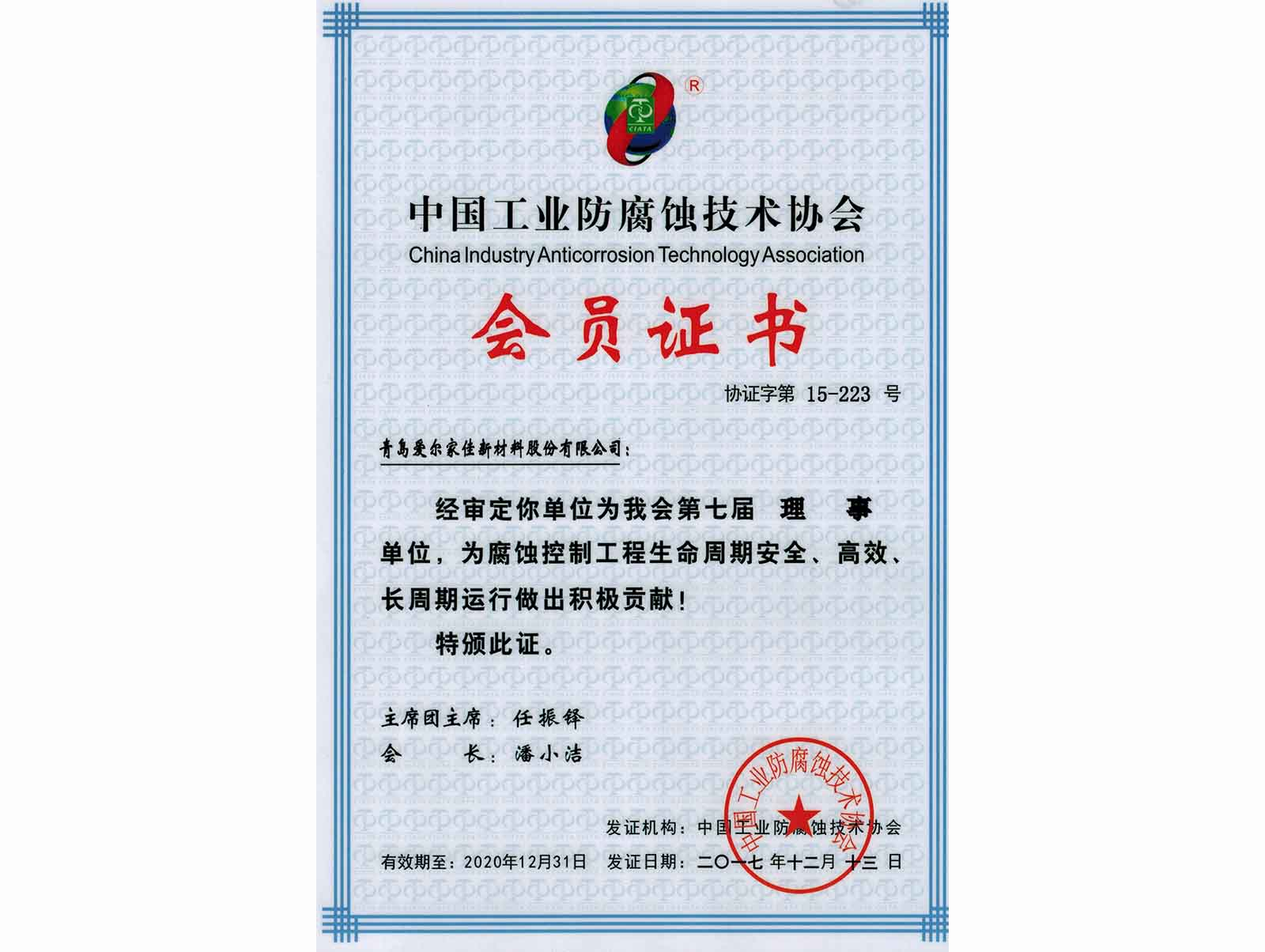 中国工业防腐蚀技术协会会员